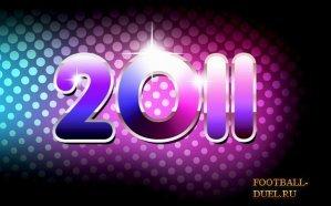 Лучшие моменты 2011-го года